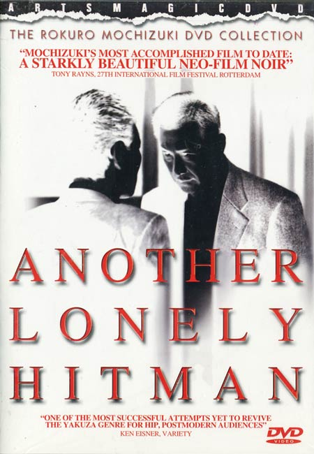 Another Lonely Hitman movie