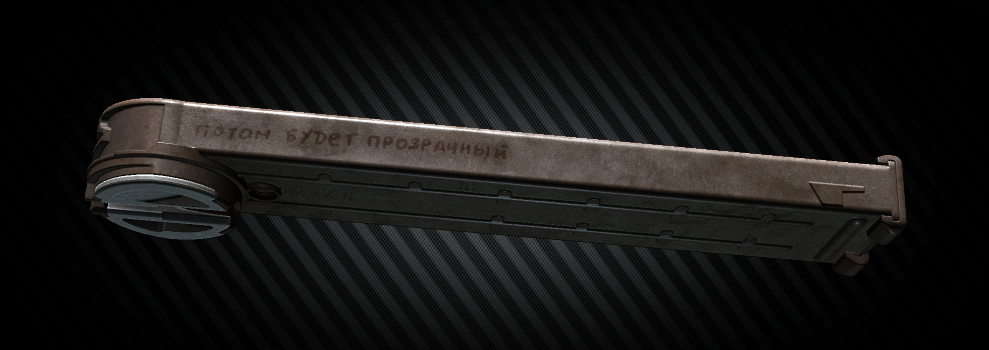 FN magazine for P90 easter egg.png