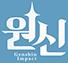 Genshin Impact 위키
