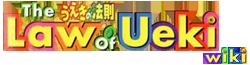 The Law of Ueki Wiki