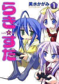 200px-422px-Lucky_Star_vol_1_manga_cover.jpg
