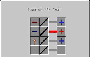 RS NOR триггер на гейтах (BuildCraft).png