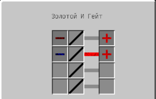 RS NOR триггер на гейтах — стабилизатор(BuildCraft).png