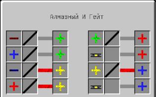 T триггер на гейтах (BuildCraft).png