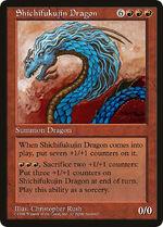 Shichifukujin Dragon.jpg
