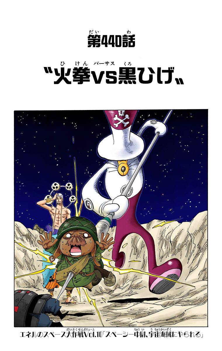 Chapter 440 Colored