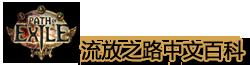 流放之路中文百科