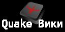 Quake Вики