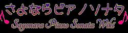 Sayonara Piano Sonata Wiki