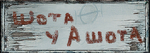 Орфограмма.png