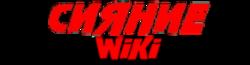 Сияние Wiki