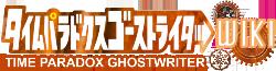Time Paradox Ghostwriter Wiki