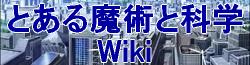 とある魔術と科学 Wiki