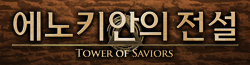 Tower of Saviors 위키