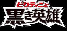 Victini & the Black Hero's logo