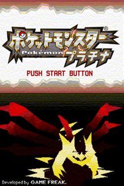 Pokemon platinum profilelarge.jpg