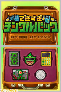 Too Much Tingle Pack 200px-Toomuchtingle