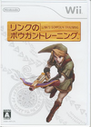 Link's Bowgun Training BA.png